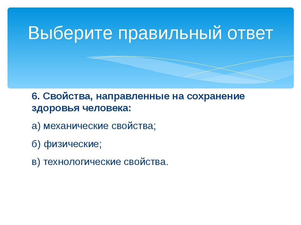6. Свойства, направленные на сохранение здоровья человека: а) механические св...