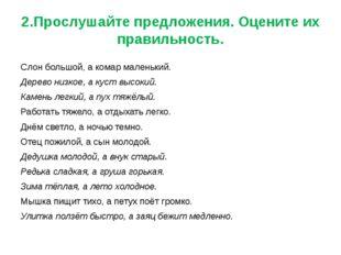 2.Прослушайте предложения. Оцените их правильность. Слон большой, а комар мал