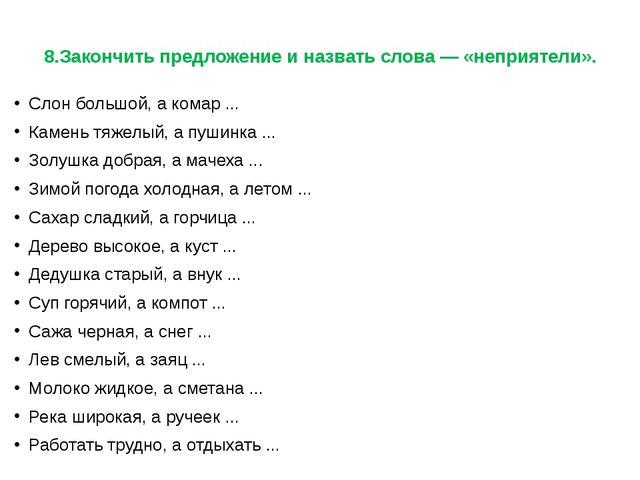 8.Закончить предложение и назвать слова — «неприятели». Слон большой, а комар...