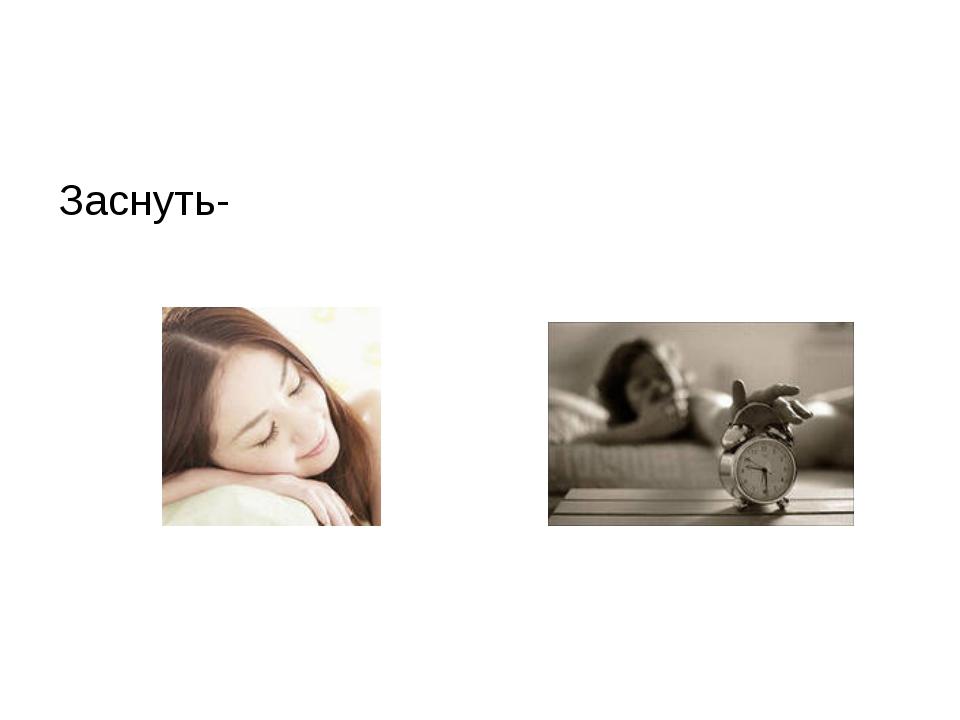 Заснуть-