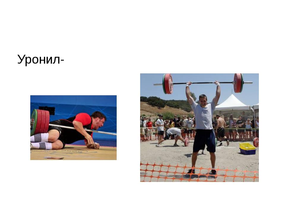 Уронил-