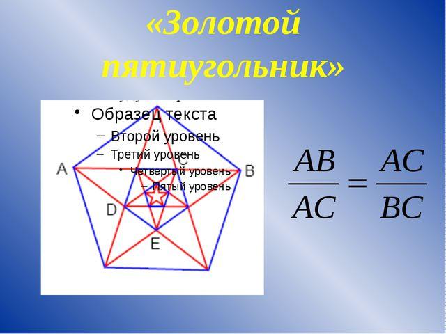 «Золотой пятиугольник»