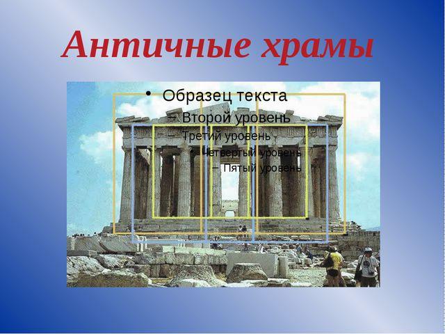 Античные храмы