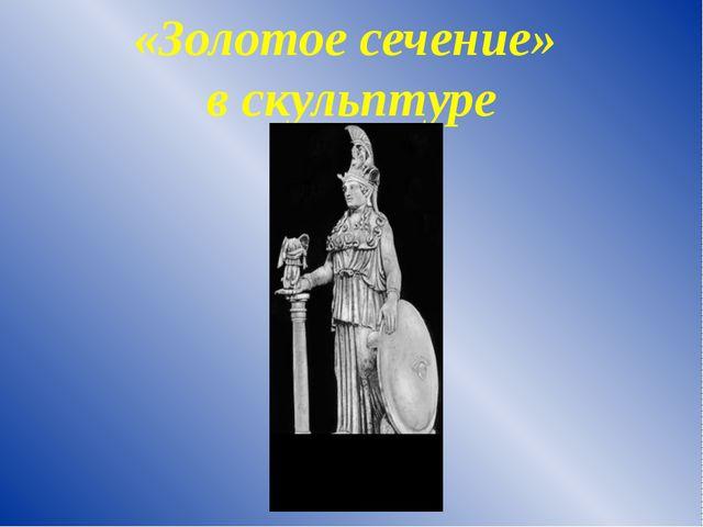 «Золотое сечение» в скульптуре