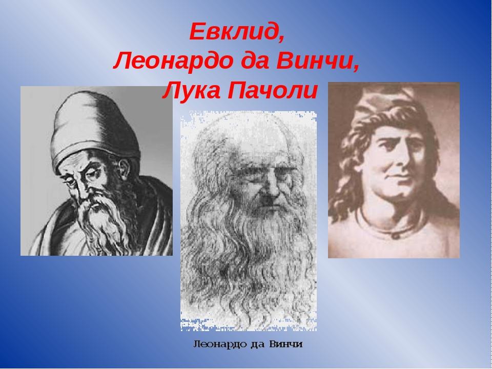Евклид, Леонардо да Винчи, Лука Пачоли