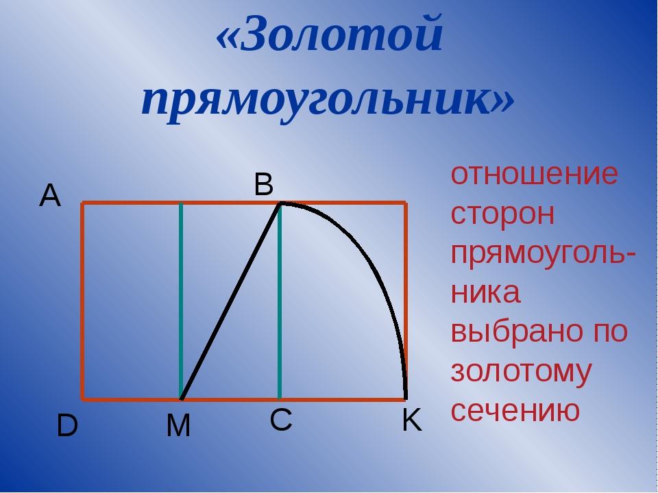 «Золотой прямоугольник» A B K M D C отношение сторон прямоуголь-ника выбрано...