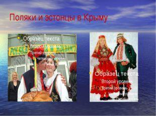Поляки и эстонцы в Крыму