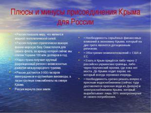 Плюсы и минусы присоединения Крыма для России • Россия показала миру, что явл