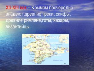 XII-XIII век – Крымом поочередно владеют древние греки, скифы, древние римлян