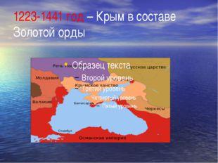 1223-1441 год – Крым в составе Золотой орды