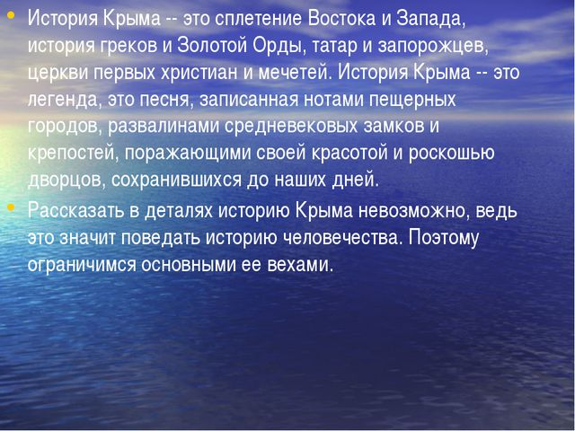 История Крыма -- это сплетение Востока и Запада, история греков и Золотой Орд...