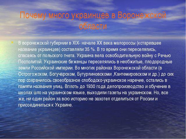 Почему много украинцев в Воронежской области В воронежской губернии в XIX- на...