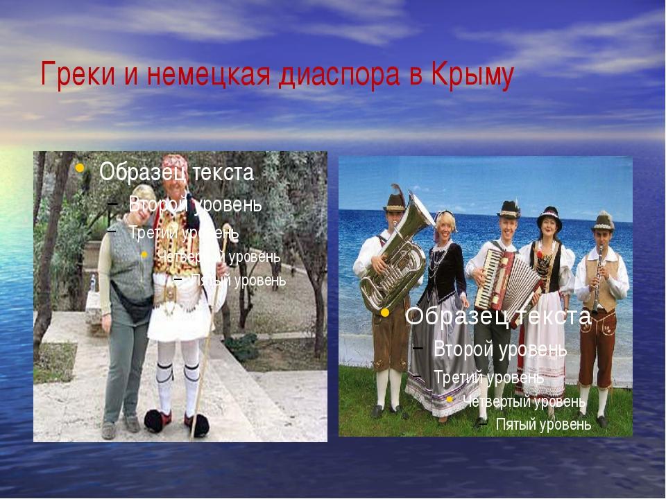 Греки и немецкая диаспора в Крыму