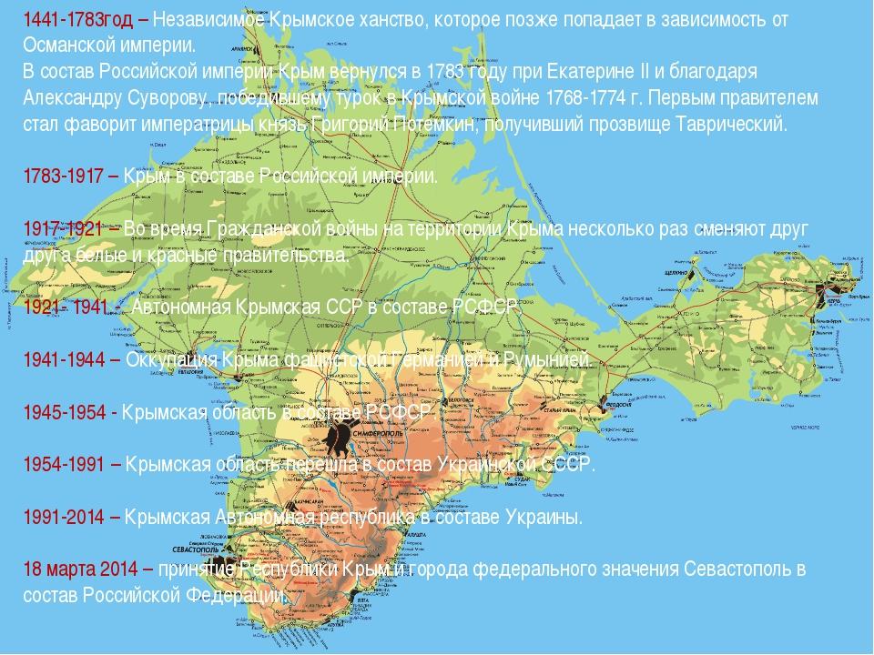 1441-1783год – Независимое Крымское ханство, которое позже попадает в зависим...