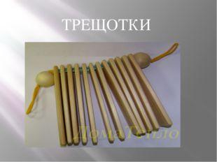 ТРЕЩОТКИ