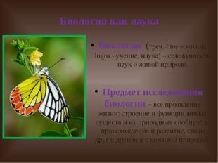 Биология как наука Биология (греч. bios – жизнь; logos –учение, наука) – сово