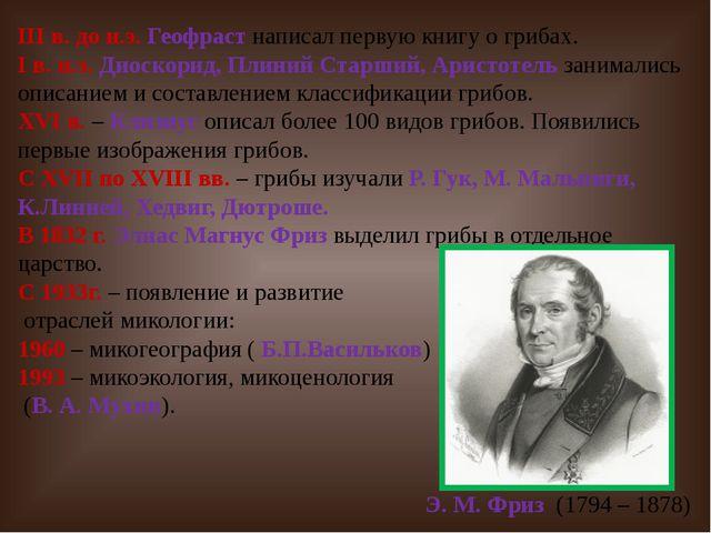 III в. до н.э. Геофраст написал первую книгу о грибах. I в. н.э. Диоскорид, П...