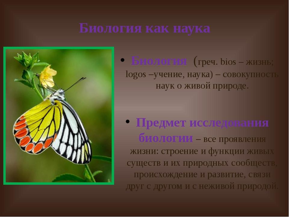 Биология как наука Биология (греч. bios – жизнь; logos –учение, наука) – сово...