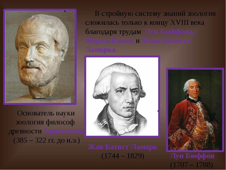 Основатель науки зоология философ древности Аристотель (385 – 322 гг. до н.э...