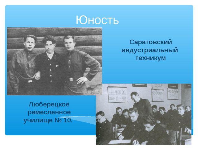 Юность Люберецкое ремесленное училище № 10. Саратовский индустриальный техникум