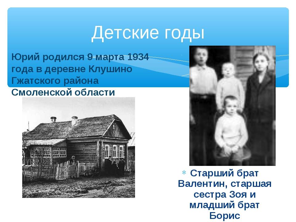 Детские годы Старший брат Валентин, старшая сестра Зоя и младший брат Борис Ю...