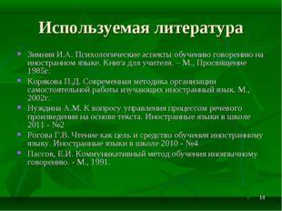 Используемая литература Зимняя И.А. Психологические аспекты обучению говорени