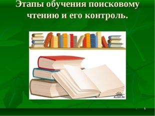 Этапы обучения поисковому чтению и его контроль. *