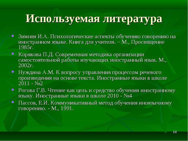 Используемая литература Зимняя И.А. Психологические аспекты обучению говорени...
