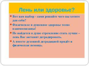 Лень или здоровье? Вот вам выбор - сами решайте чего вы хотите для себя? Физи