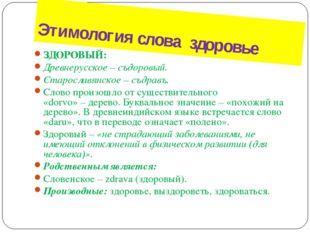 Этимология слова здоровье ЗДОРОВЫЙ: Древнерусское–съдоровый. Старославянско