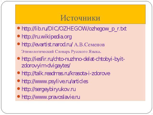 Источники http://lib.ru/DIC/OZHEGOW/ozhegow_p_r.txt http://ru.wikipedia.org h...