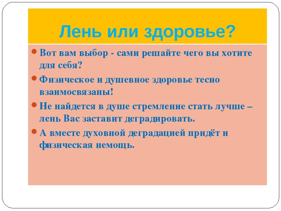Лень или здоровье? Вот вам выбор - сами решайте чего вы хотите для себя? Физи...