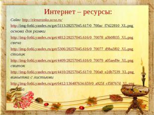Интернет – ресурсы: Сайт: http://elenaranko.ucoz.ru/ http://img-fotki.yandex.