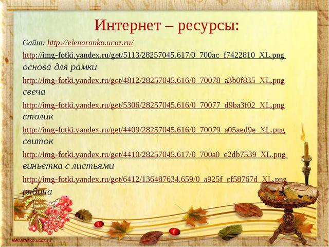 Интернет – ресурсы: Сайт: http://elenaranko.ucoz.ru/ http://img-fotki.yandex....