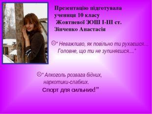Презентацію підготувала учениця 10 класу Жовтневої ЗОШ І-ІІІ ст. Зінченко Ана
