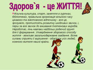 Фізична культура, спорт, заняття в гуртках, бібліотеках, правильна організаці