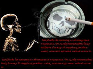 Шкідлива дія тютюну не обмежується нікотином. До складу тютюнового диму вход