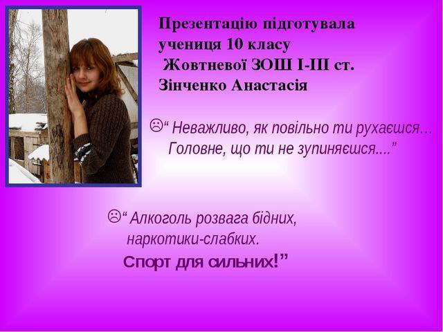 Презентацію підготувала учениця 10 класу Жовтневої ЗОШ І-ІІІ ст. Зінченко Ана...