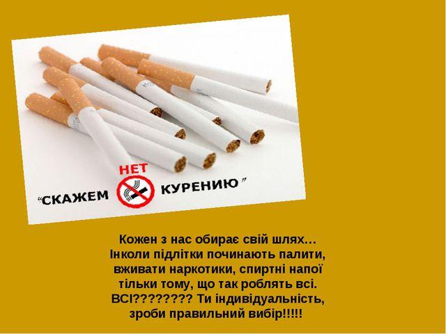 Кожен з нас обирає свій шлях… Інколи підлітки починають палити, вживати нарко...