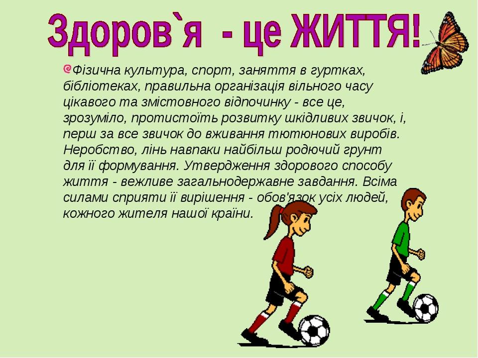 Фізична культура, спорт, заняття в гуртках, бібліотеках, правильна організаці...