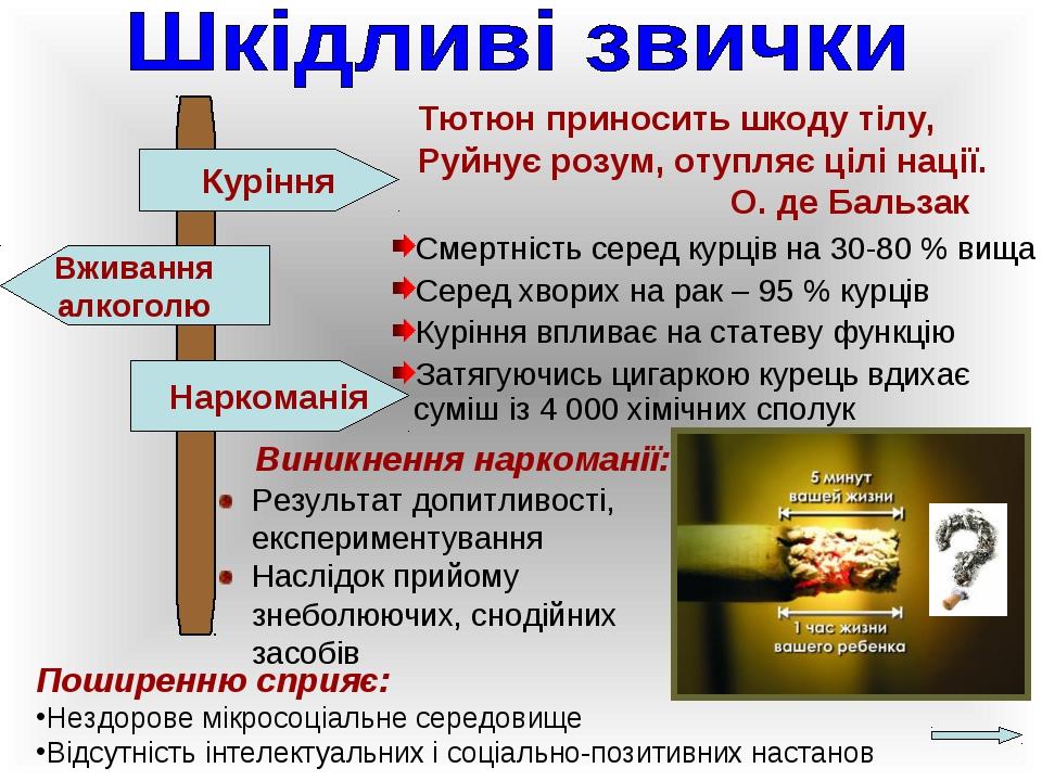 Тютюн приносить шкоду тілу, Руйнує розум, отупляє цілі нації. О. де Бальза...