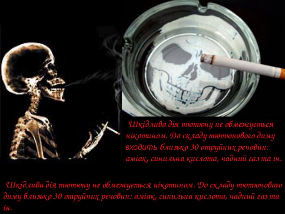 Шкідлива дія тютюну не обмежується нікотином. До складу тютюнового диму вход...