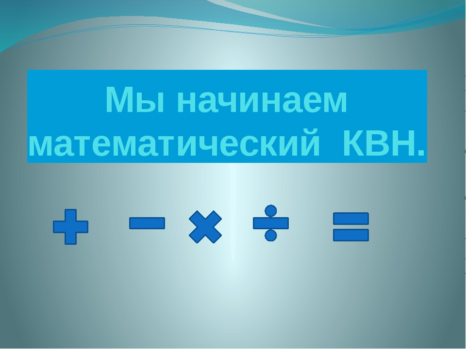 Мы начинаем математический КВН.