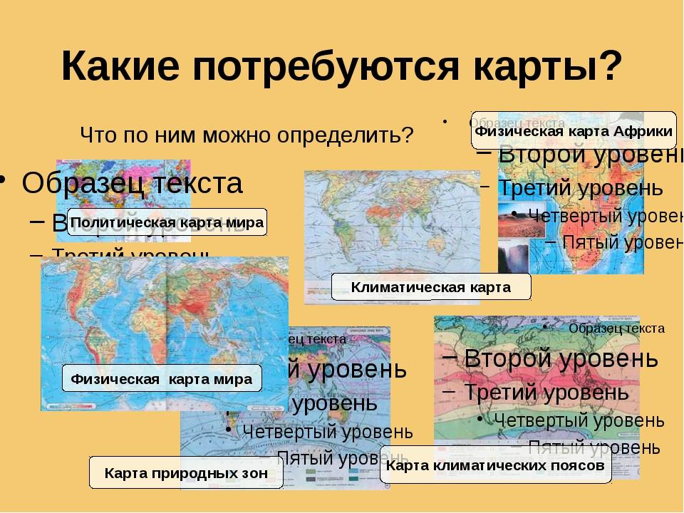 Какие потребуются карты? Что по ним можно определить? Физическая карта Африки...