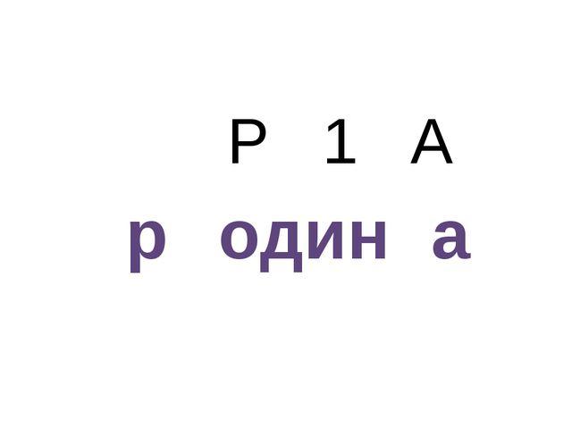 Р 1 А р один а