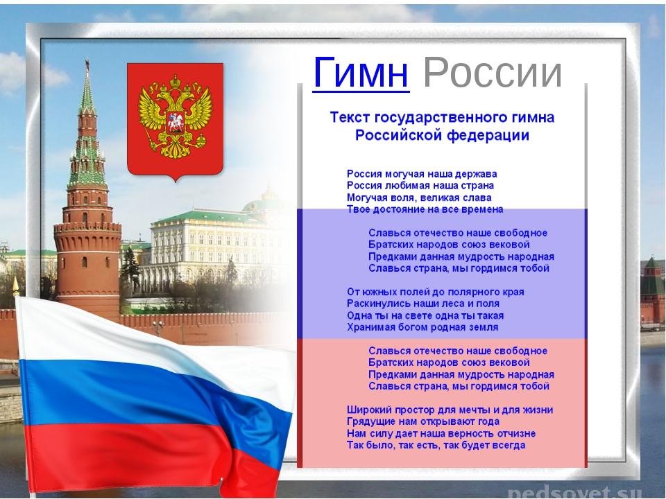 Гимн россии картинки