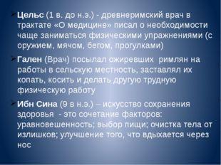 Цельс (1 в. до н.э.) - древнеримский врач в трактате «О медицине» писал о нео