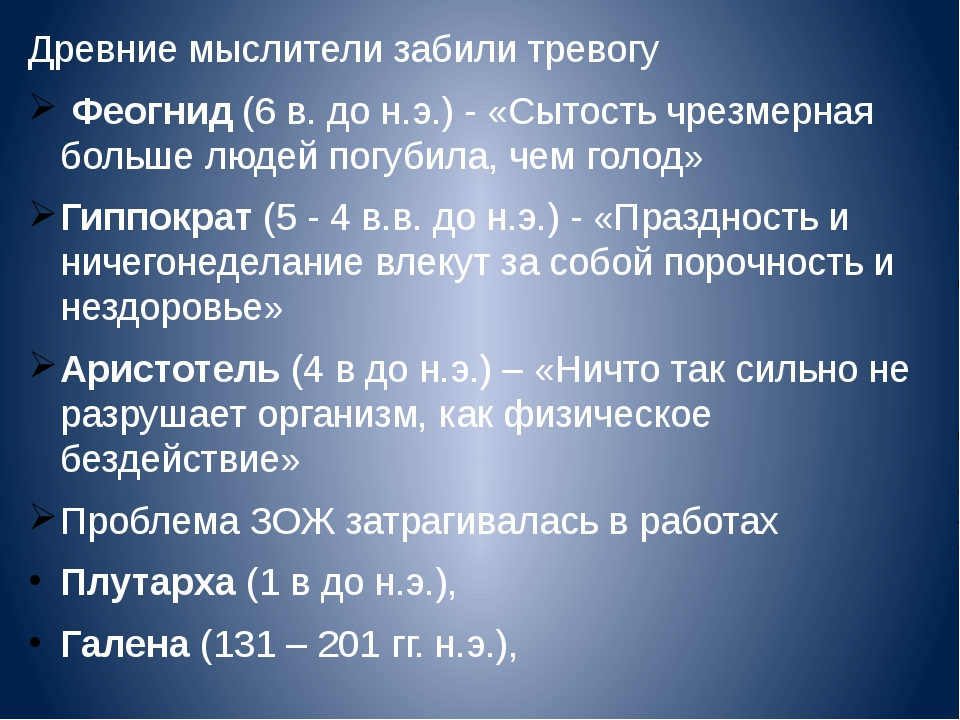 Древние мыслители забили тревогу Феогнид (6 в. до н.э.) - «Сытость чрезмерная...