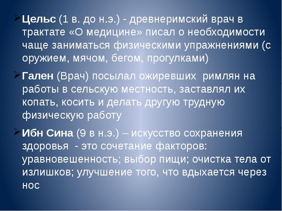 Цельс (1 в. до н.э.) - древнеримский врач в трактате «О медицине» писал о нео...