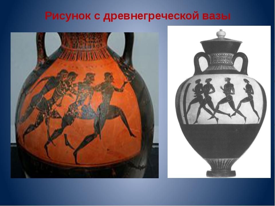 Рисунок с древнегреческой вазы